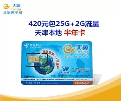 天津电信半年卡25G+2G漫游