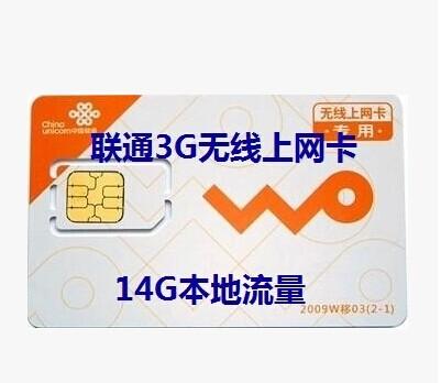 联通本地14G上网卡