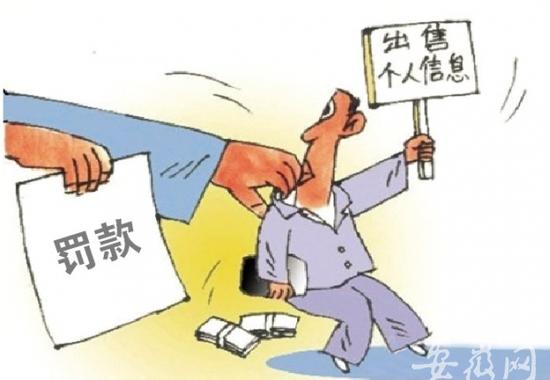 非法获取或出售他人信息或追究刑责